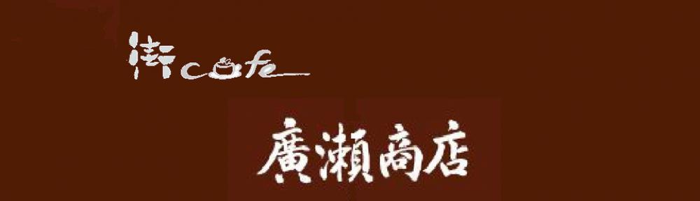 街カフェ 廣瀬商店